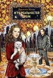 Дрейк. Начните читать книги Мелан Вероника в электронной онлайн библиотеке booksonline.com.ua. Читайте любимые книги с мобильного или ПК бесплатно и без регистрации.