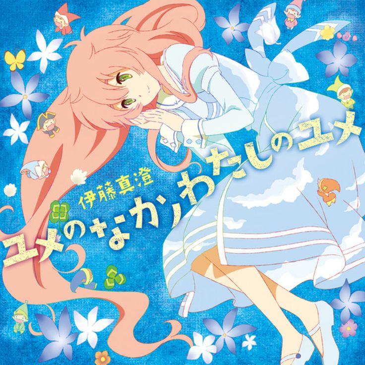 CD◇「ユメのなかノわたしのユメ/伊藤真澄」TVアニメ『人類は衰退しました』EDテーマ