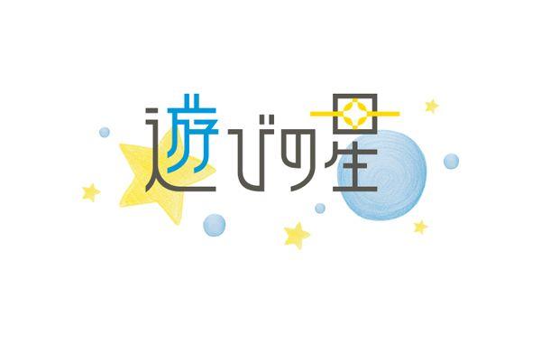 ロゴデザイン制作 | 遊びの星株式会社 | Logo | Works | アトオシ atooshi | グラフィックデザイン・ブランディング・ロゴマーク制作依頼 | 永井弘人
