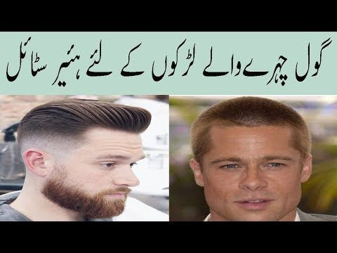 Boy Hairstyles And Haircut For Chubby Round Face In Urdu Gol Chehre