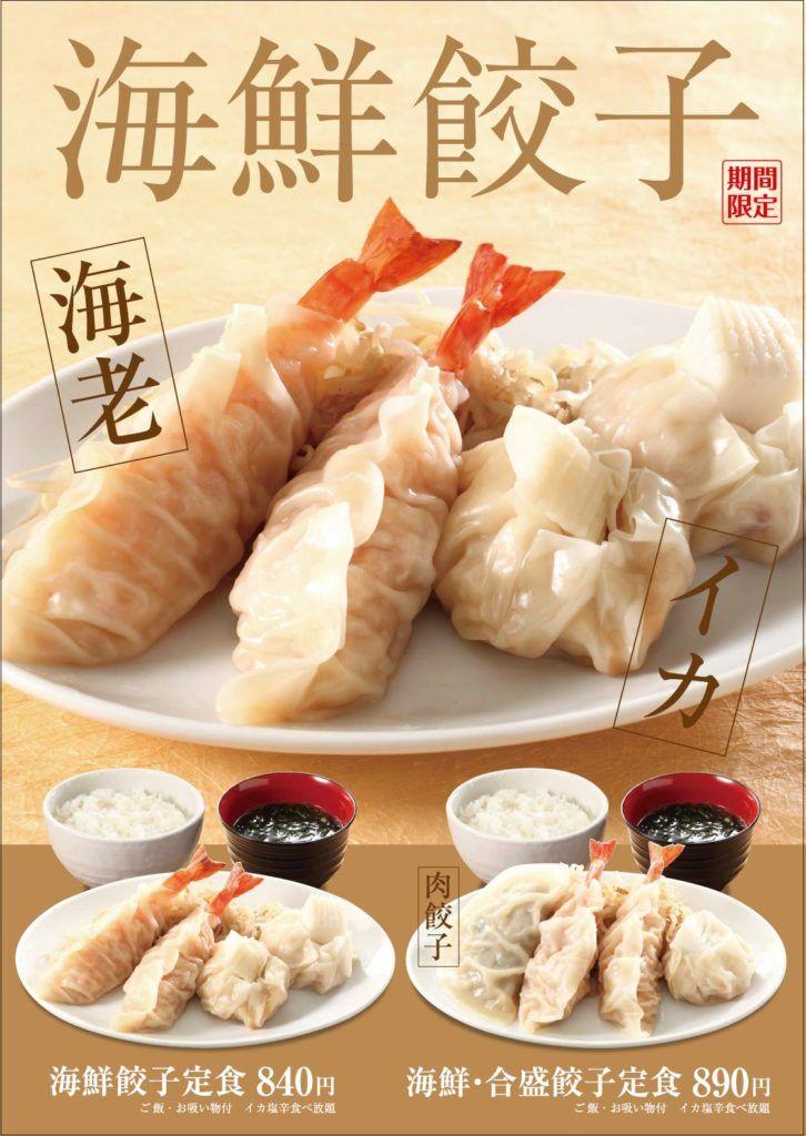 海老を丸ごと包んだ大きな餃子が登場餃子専門店新橋ぎょうざ海鮮餃子定食を期間限定提供
