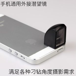 Universal Magnetic periscope head phone external camera lens corner Nokia Samsung HTC Huawei accessories - BuyWithAgents
