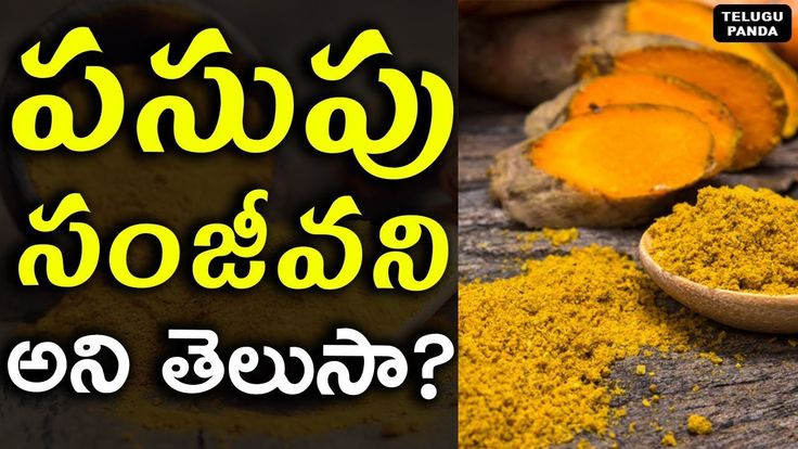 How to Cure Cancer With Turmeric? | Turmeric Health Benefits In Telugu | Health Tips | Telugu Panda - ✅WATCH VIDEO👉 http://alternativecancer.solutions/how-to-cure-cancer-with-turmeric-turmeric-health-benefits-in-telugu-health-tips-telugu-panda/     How to cure cancer with turmeric? Here are the full details about the health benefits of turmeric in Telugu in this video. To get more health tips in Telugu Stay tuned to Telugu Panda. For more news and updates, subscribe to