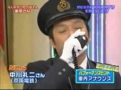 中川家 京阪電鉄の所掌のモノマネ