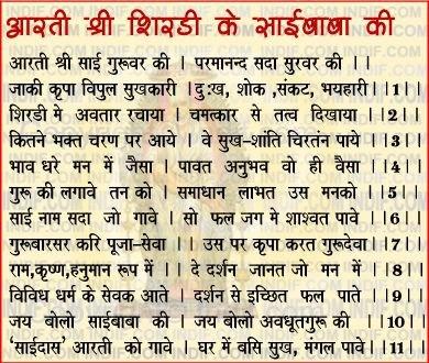 Aaarti of Shirdi Sai Baba