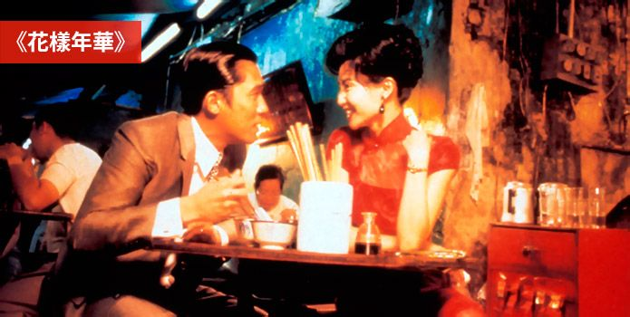 In the Mood for Lover (2000) - Wong Kar Wai