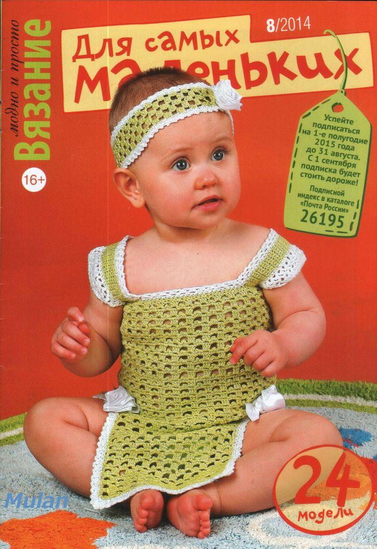 Журнал «Вязание для маленьких» №4 за 2004 год — Рукодельный уголок