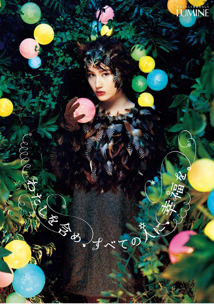 AD / LUMINE 2013 | Mika Ninagawa Official Site 傳遞幸福給所有的人,包括我在內。