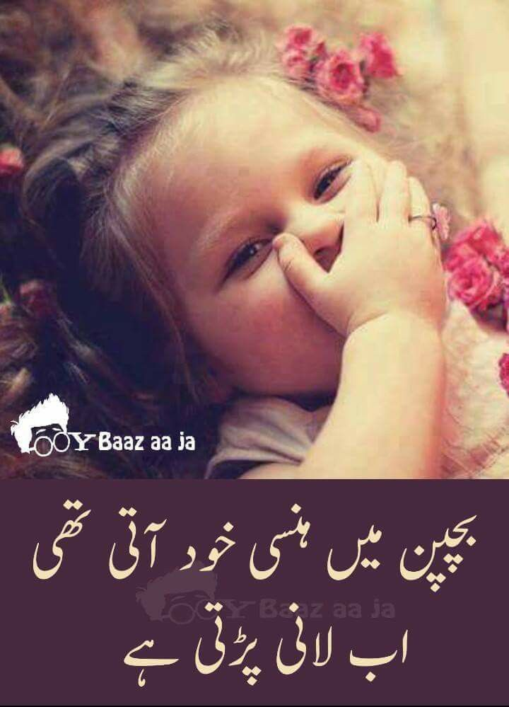 Deep Love Quotes For Her In Urdu : ... Urdu poetry on Pinterest Sweet love, Deep words and Girly quotes