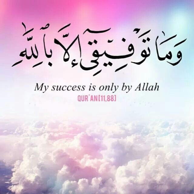 Islamic Quotes Hd Images: 17 Best Images About Reminders From Al-Quran On Pinterest