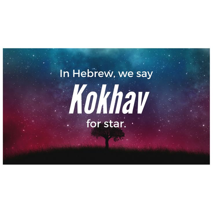 Curious to learn a few words in Hebrew before you travel? Here's a quick look at some of the most beautiful words the language has to offer.