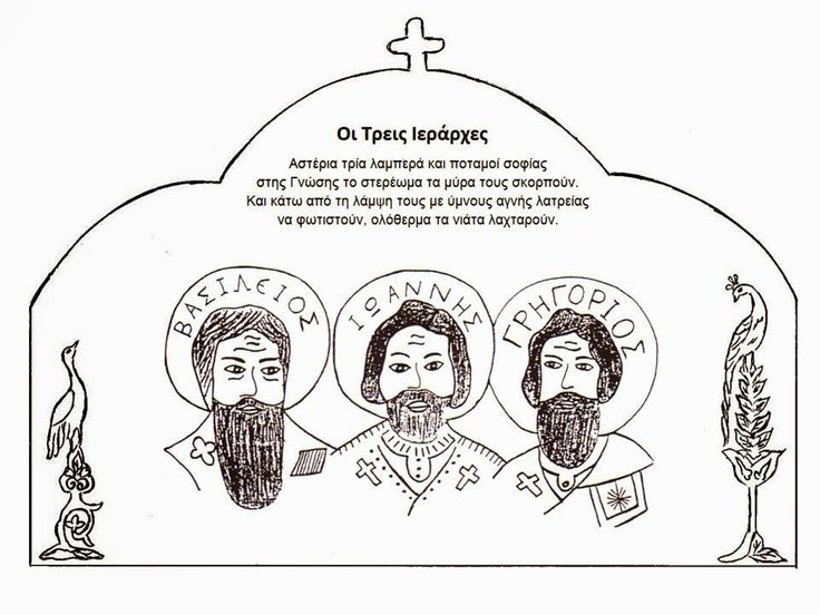 Τρεις Ιεραρχες,τριπτυχο