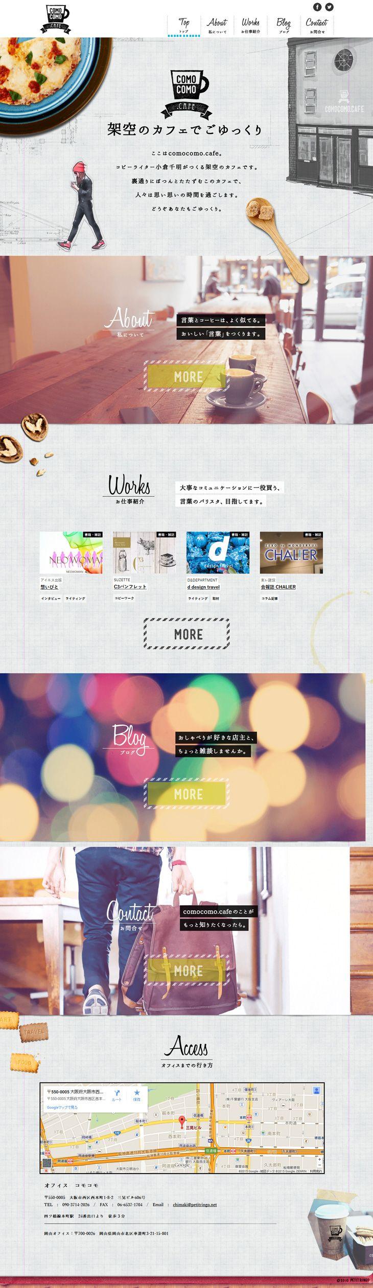 ランディングページ LP comocomo.cafe|インターネットサービス|自社サイト