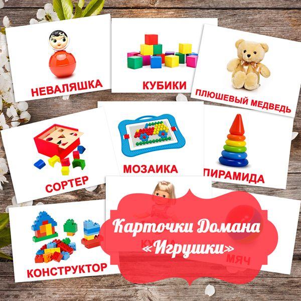 Игрушки картинки с названием для детей, карточки по методике Глена Домана «Вундеркинд с пеленок»