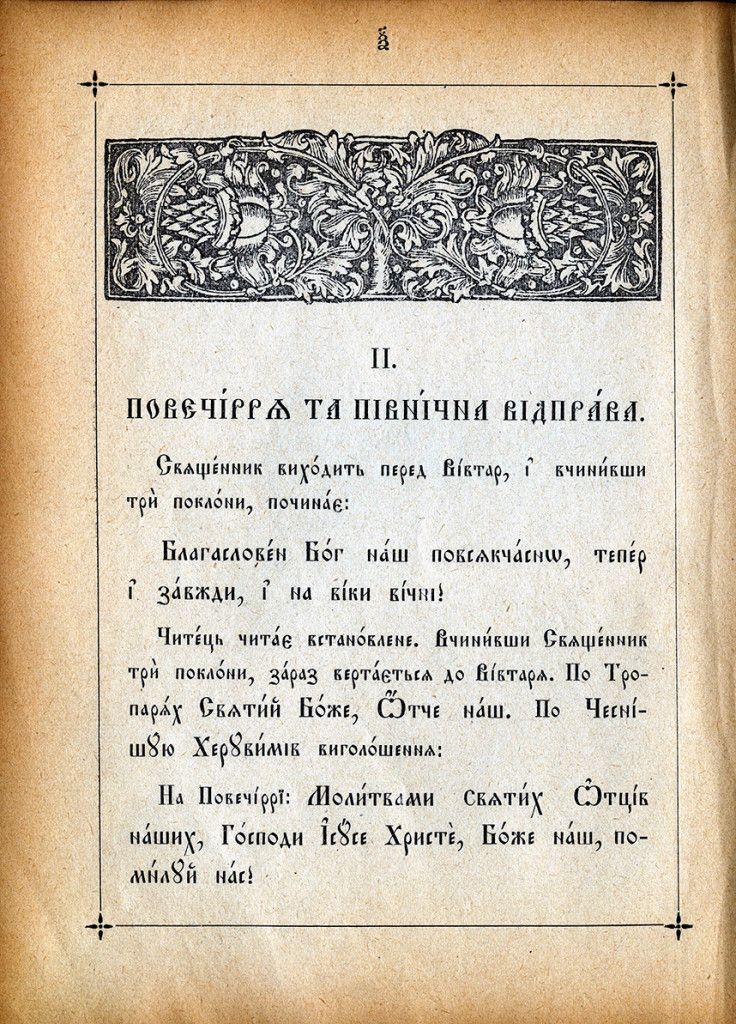 http://pastyr.ca/pastyr/wp-content/uploads/2015/09/pastyr.ca-Ohienko_Sluzhebnyk-1922_Povechiria-736x1024.jpg