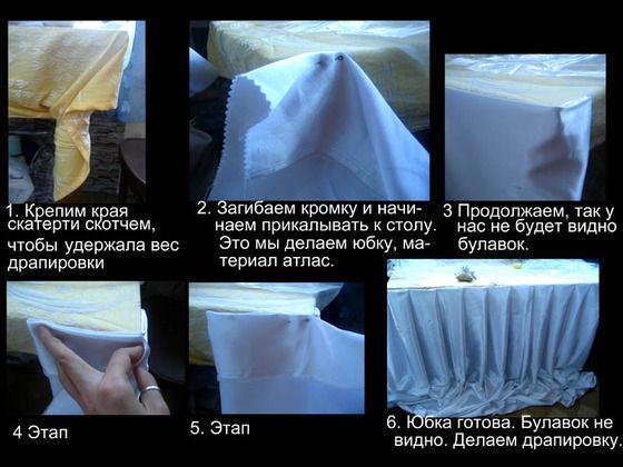 Как сделать юбку на президиум.