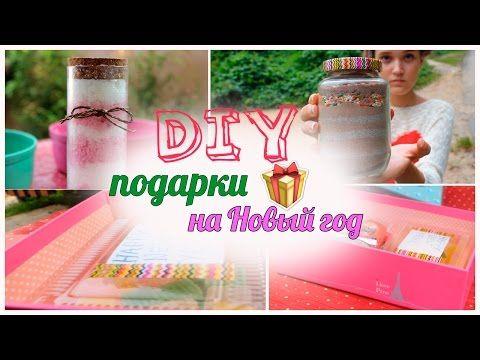 DIY ИДЕИ ПОДАРКОВ на НОВЫЙ ГОД   с Машей Пестовой - YouTube