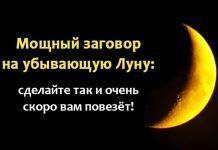 Мощный заговор на убывающую Луну