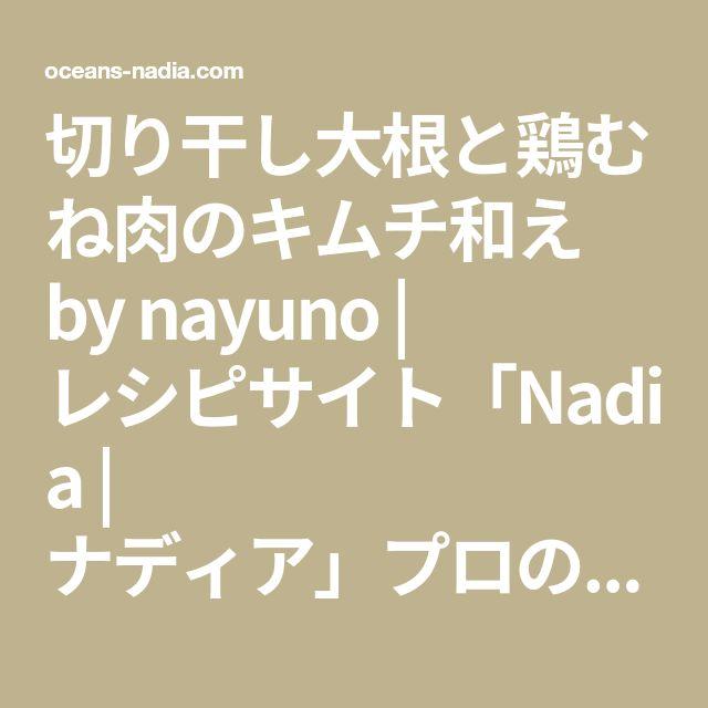 切り干し大根と鶏むね肉のキムチ和え by nayuno   レシピサイト「Nadia   ナディア」プロの料理を無料で検索