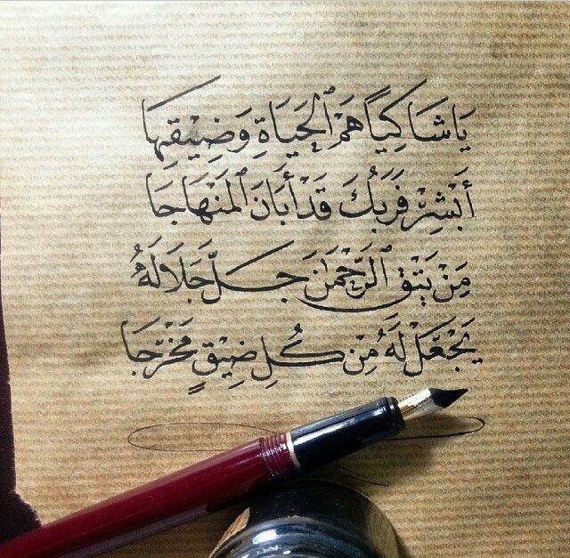 """ياشاكيا"""" هم الحيآة... الخطاط/عبدالله الزهدي..♣"""