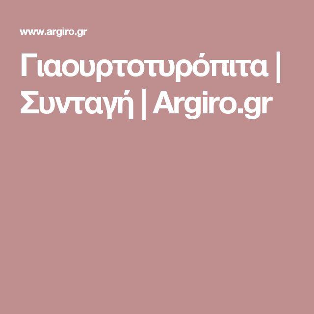 Γιαουρτοτυρόπιτα | Συνταγή | Argiro.gr