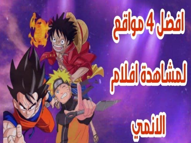 افضل مواقع لمشاهدة افلام الانمي افضل 4 مواقع لمشاهدة وتحميل افلام الانمي الانمي هو نوع من أنواع الرسوم المتحركة التي ظهرت واشته Anime Movies Anime Art