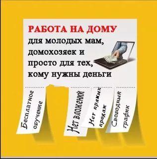 картинки работа в интернете на дому без вложений: 11 тыс изображений найдено в Яндекс.Картинках