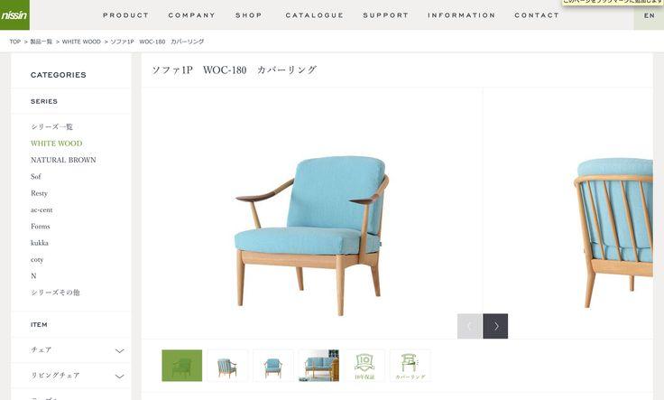 https://www.nissin-mokkou.co.jp/products/%E3%82%BD%E3%83%95%E3%82%A11p-w0020