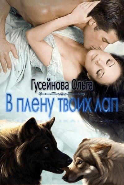 В плену твоих лап. Автор: Гусейнова Ольга