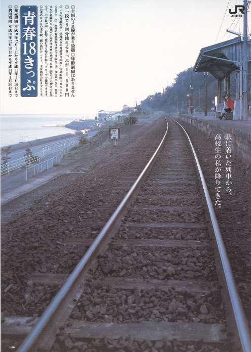 青春18きっぷ 「駅に着いた列車から、高校生の私が降りてきた。」1998