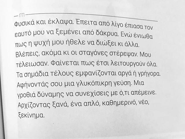 """Κείμενο από το πρώτο μου βιβλίο """"Συλλέκτης Στιγμών"""" #book #sillektisstigmon #yiannispolitis #greekquotes"""