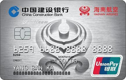 Hainan Airlines   UnionPay Platinum   China Construction Bank
