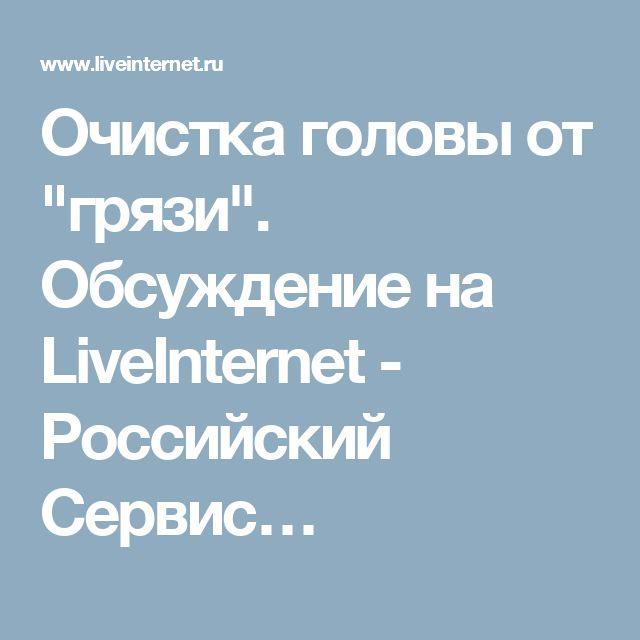 """Очистка головы от """"грязи"""". Обсуждение на LiveInternet - Российский Сервис…"""