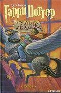 Читайте книгу Гарри Поттер и узник Азкабана, Роулинг Джоан Кэтлин #onlineknigi #книгалучшийподарок #читатель #author