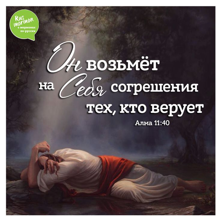 Благодаря Искуплению Иисуса Христа каждый человек может получить прощение грехов и внутренний покой.   #мормоны #цихспд #грех #прощение #ДелисьДобром #mormons #LDS #sin #forgiveness #SharegGoodness