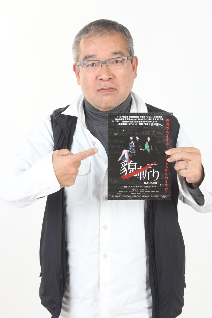 ゲスト◇細野辰興(tatsuoki Hosono)1952年生まれ。獨協大学外国語学 部卒業後、横浜放送映画専門学院(現・日本映画大学)に学ぶ。今村プロダクションを振りだしにディレクターズ・カンパニーで助監督時代を過ごし、今村昌 平、長谷川和彦、 相米慎二、根岸吉太郎の4監督に師事する。1991年『激走トラッカー伝説』で監督デビュー。1996年の『シャブ極道』は、90年代日本映画ベストワン と絶賛され未だに話題を提供し続ける傑作。 以降、ジャンルに捉われず社会性のある骨太なエンターテイメント作品を発表し続ける。2011年より創作ユニット[スタニスラフスキー探偵団]も手がける。2016年は、メディアを越境するドラマ『怪盗アトム小僧』も発表。2011年より創作ユニット[スタニスラフスキー探偵団]も手がける。
