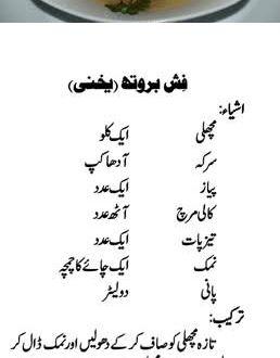 Soup Recipes Soup Yakhni Recipes In Urdu