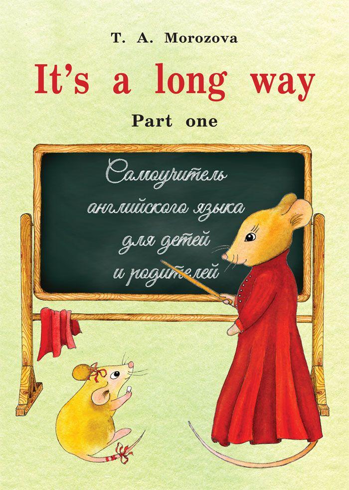 It's a long way, Morozova A.T., English language for kids.