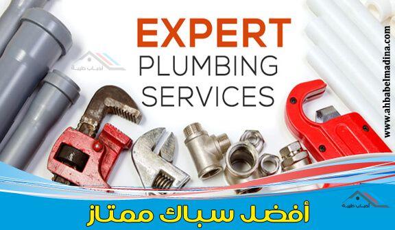 سباك ممتاز بالرياض لدى أفضل شركة سباكة بالرياض Plumbing Plumber Vacuum