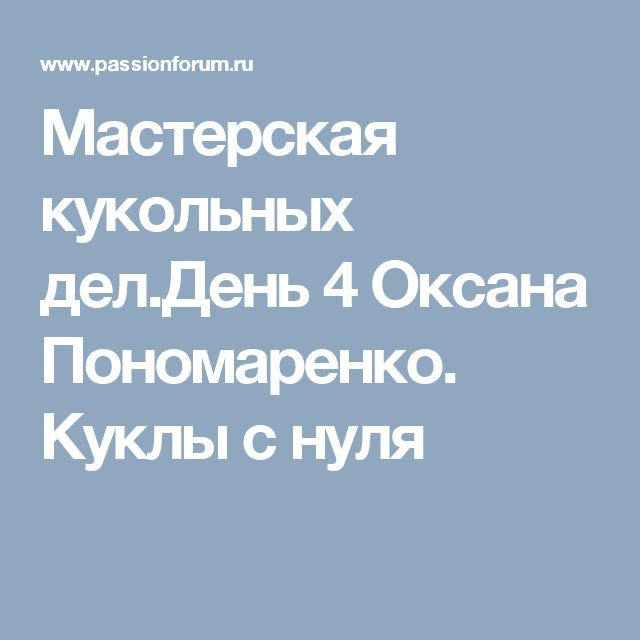Мастерская кукольных дел.День 4 Оксана Пономаренко. Куклы с нуля