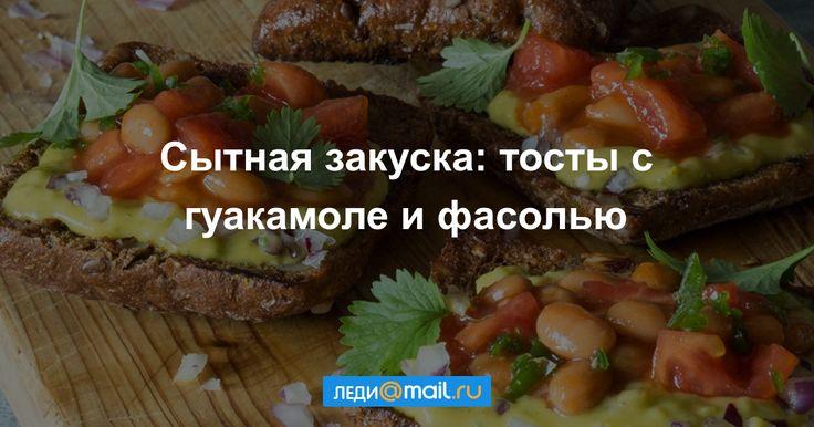 Тосты с гуакамоле и белой фасолью - пошаговый рецепт с фото: Сытная закуска. - Леди Mail.Ru фасоль (белая)  200 г хлеб (со злаками)  8 шт. авокадо  2 шт. помидоры  1 шт. лук красный  1 шт. чили  по вкусу кинза  4 веточка масло оливковое  2 ст.л. чеснок  2 шт. перец черный  по вкусу соль  по вкусу