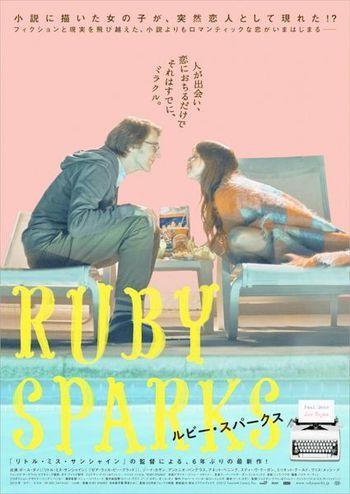 スランプ中の作家カルヴィンと彼の小説に出てくる理想の女の子ルビーが現実の世界で恋をしてしまうファンタジックでキュートなラブストーリーです。