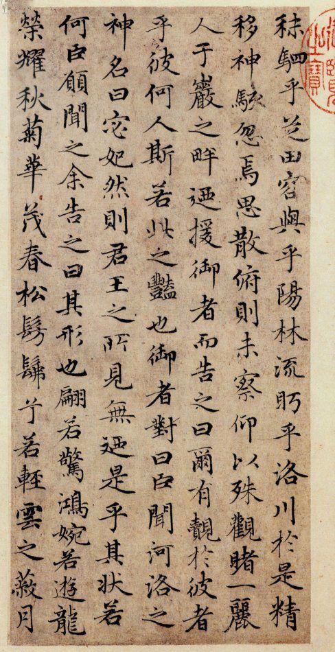 这是赵孟頫笔下最后一篇《洛神赋》