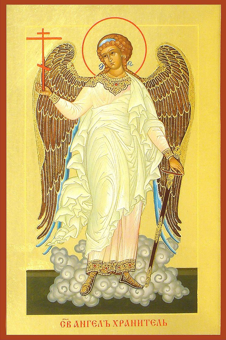 Ангела хранителя в дорогу картинки православные, словами