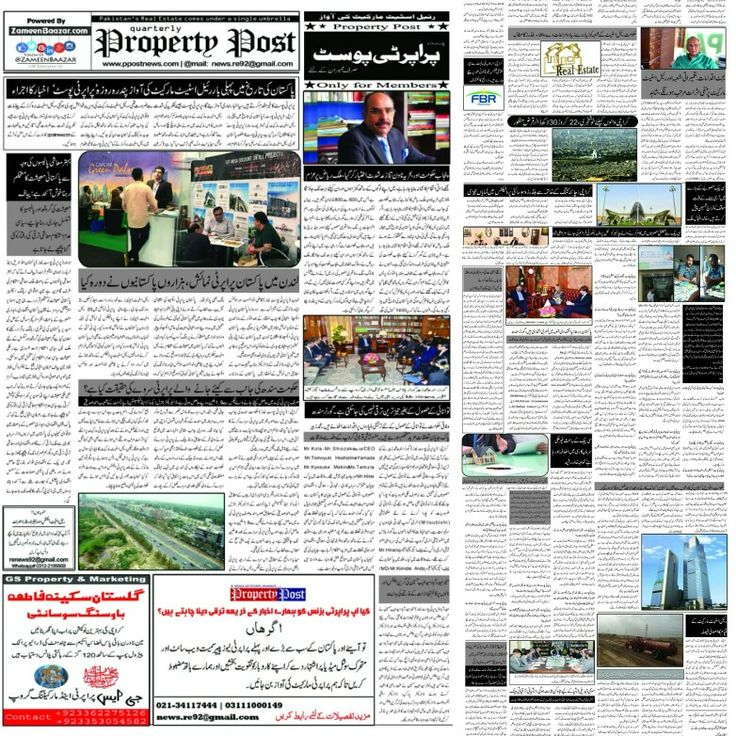 Pakistan ' s First largest urdu property and bussiness newspaper ... keep in touch and get update from the property and business world