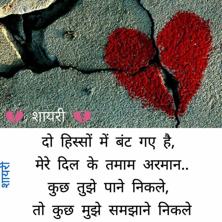 wedding anniversary wishes shayari in hindi%0A Sad Shayari images DP in Hindi   Lines Status