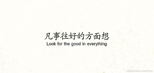 凡事往好的地方向 look for the positive sides on everything
