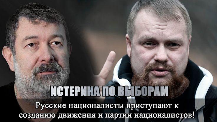 Русские националисты приступают к созданию движения и партии националист...