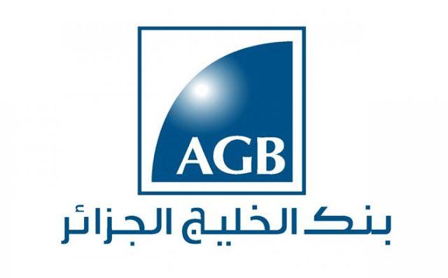 إعلان توظيف في في Agb Gulf Bank Algeria بنك الخليج الجزائر العديد من المناصب في ولايات مختلفة فيفري 2019 Gulf Bank Allianz Logo Recruitment