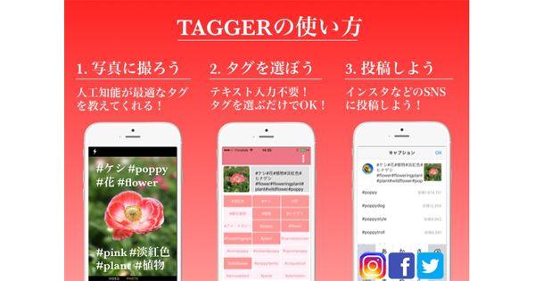AIが写真に合ったタグを自動生成iPhoneiPad向けアプリTAGGERリリース